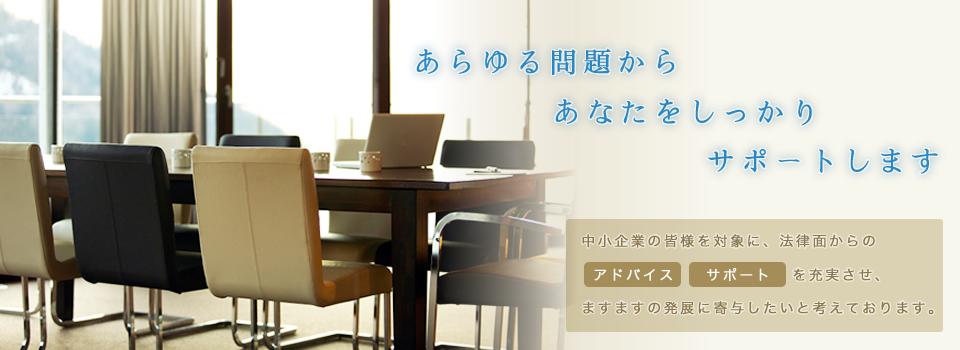 大阪の弁護士事務所、中小企業の法務コンサルティングなら法修館法律事務所