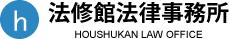 大阪の弁護士事務所、法修館法律事務所